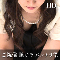 【HD】ご祝儀胸チラパンチラHD vol.7