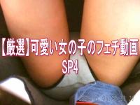 【厳選】可愛い女の子のフェチ動画SP4