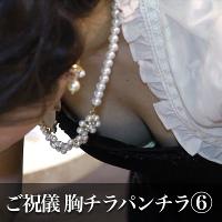 【HD】ご祝儀胸チラパンチラHD vol.6