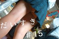だいすき #15