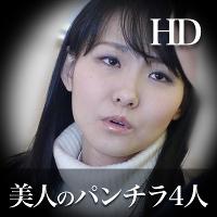 【HD】美人のパンチラ4人分