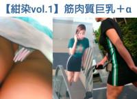 【紺染01】筋肉質金髪巨乳+ド派手ギャル+おまけ